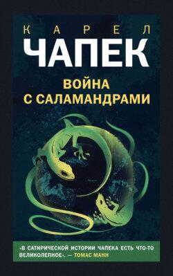 Карел Чапек - Война с саламандрами