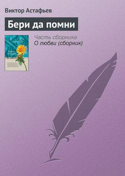 Виктор Астафьев - Бери да помни