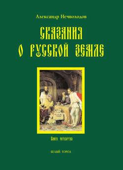 Александр Нечволодов - Сказания о Русской земле. Книга 4