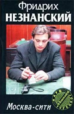 Фридрих Незнанский - Москва-сити