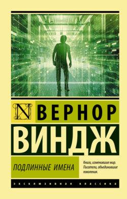 Вернор Виндж - «Подлинные имена» ивыход за пределы киберпространства