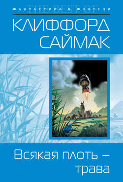 Клиффорд Саймак - Всякая плоть – трава