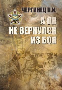 Николай Чергинец - А он не вернулся из боя