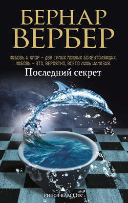Бернар Вербер - Последний секрет