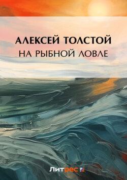 Алексей Толстой - На рыбной ловле