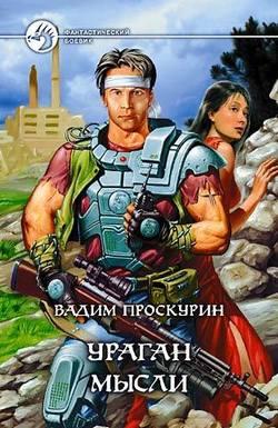 Вадим Проскурин - Киберволки