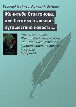 Георгий Вайнер - Женитьба Стратонова, или Сентиментальное путешествие невесты к жениху