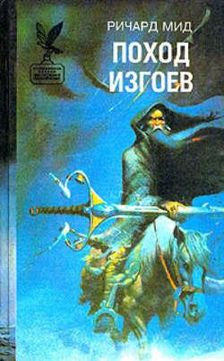 Ричард Мид - Поход изгоев