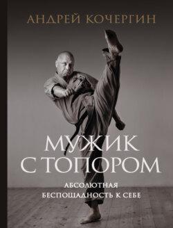 Андрей Кочергин - Мужик с топором