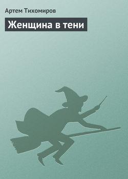 Артем Тихомиров - Женщина в тени