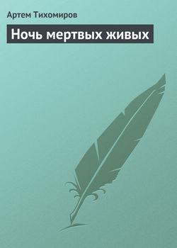 Артем Тихомиров - Ночь мертвых живых