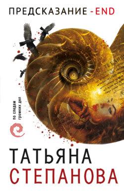 Татьяна Степанова - Предсказание – End