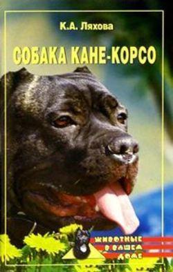 Кристина Ляхова - Собака Кане-Корсо