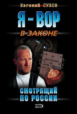 Евгений Сухов - Смотрящий по России