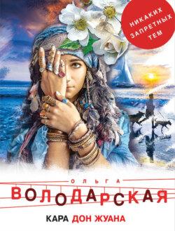 Ольга Володарская - Кара Дон Жуана