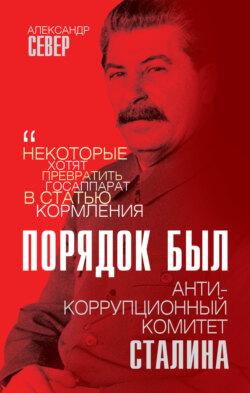 Александр Север - Порядок был. Антикоррупционный комитет Сталина