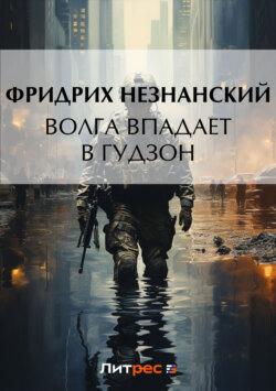 Фридрих Незнанский - Волга впадает в Гудзон