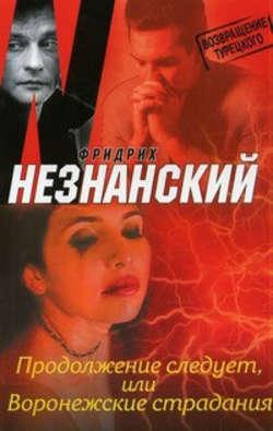 Фридрих Незнанский - Продолжение следует, или Воронежские страдания
