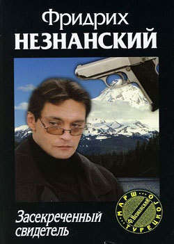 Фридрих Незнанский - Засекреченный свидетель