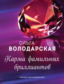 Ольга Володарская - Карма фамильных бриллиантов