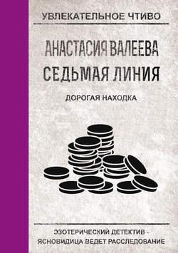 Анастасия Валеева - Дорогая находка