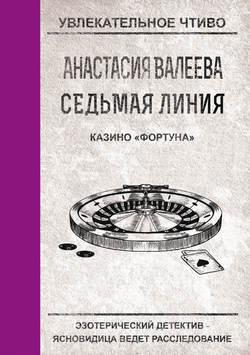 Анастасия Валеева - Казино «Фортуна»