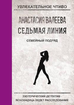 Анастасия Валеева - Семейный подряд