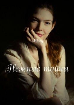 Misty - Ночные тайны