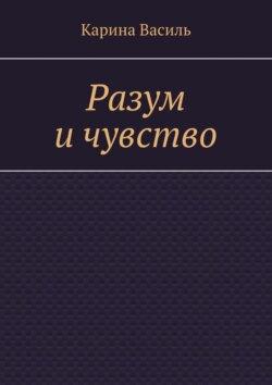 Карина Василь - Разум ичувство