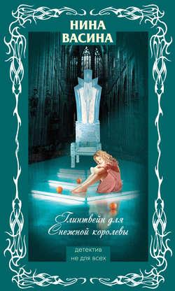Нина Васина - Глинтвейн для Снежной королевы