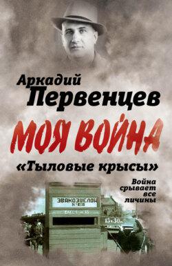 Аркадий Первенцев - «Тыловые крысы». Война срывает все личины