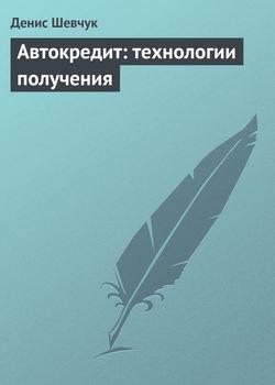 Денис Шевчук - Автокредит: технологии получения