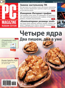 PC Magazine/RE - Журнал PC Magazine/RE №03/2009