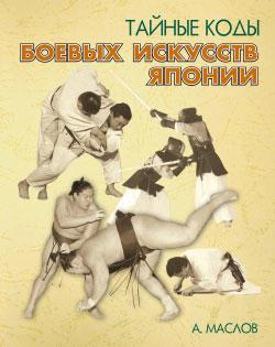 Алексей Маслов - Тайные коды боевых искусств Японии