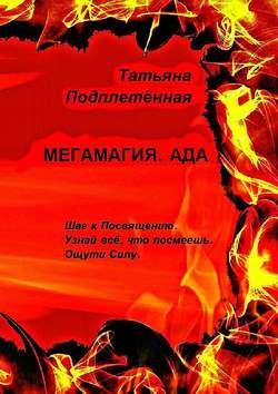Татьяна Подплетенная - Мегамагия.Ада