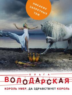 Ольга Володарская - Король умер, да здравствует король