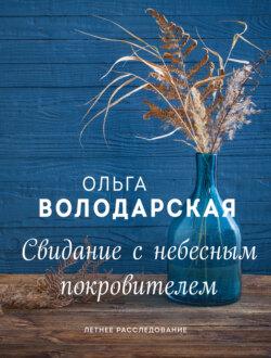Ольга Володарская - Свидание с небесным покровителем