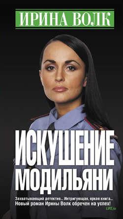 Ирина Волк - Искушение Модильяни