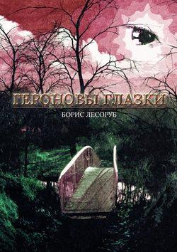 Борис Лесоруб - Героновы глазки