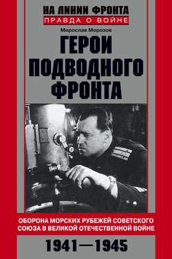 Мирослав Морозов - Герои подводного фронта. Они топили корабли кригсмарине