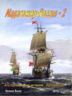 Михаил Янков - Мадагаскар-Россия 2
