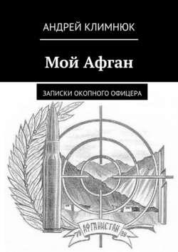 Андрей Климнюк - Мой Афган. Записки окопного офицера