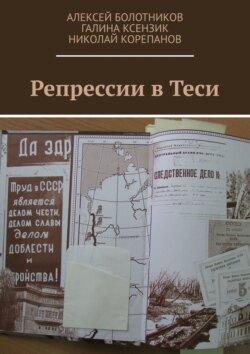 Галина Ксензик, Алексей Болотников - Репрессии в Теси