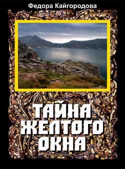 Федора Кайгородова - Тайна желтого окна