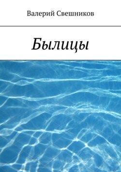 Валерий Свешников - Былицы