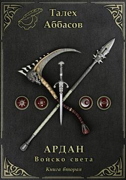 Талех Аббасов - Ардан. Войско света. Книга вторая