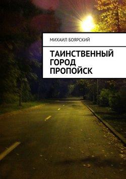 Михаил Боярский - Таинственный город Пропойск