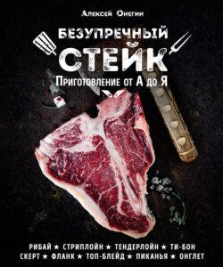 Алексей Онегин - Безупречный стейк. Приготовление от А до Я