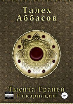 Талех Аббасов - Тысяча Граней. Инкарнация