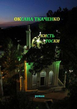 Оксана Ткаченко - Кисть тоски